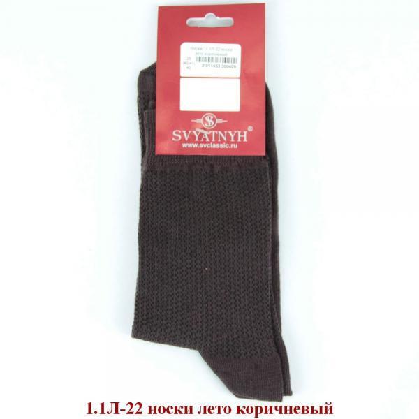 1.1Л-22 носки лето коричневый