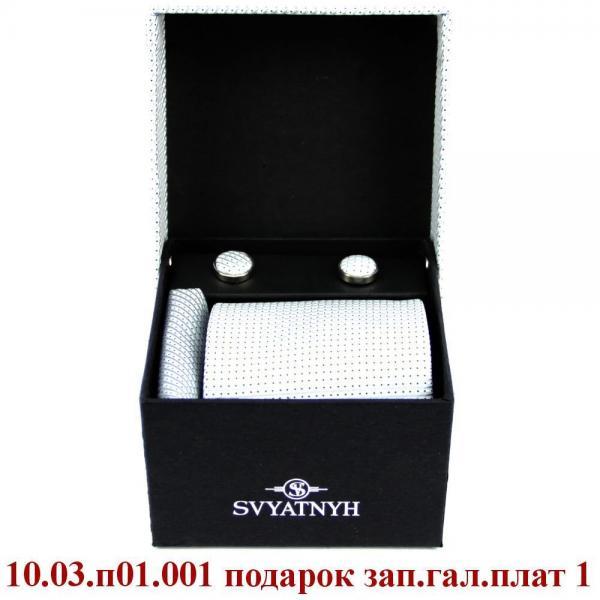 10.03.п01.001 подарок зап.гал.плат