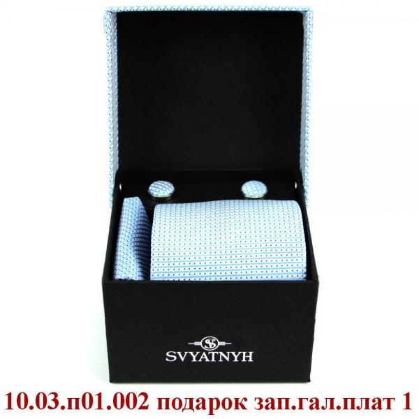 10.03.п01.002 подарок зап.гал.плат