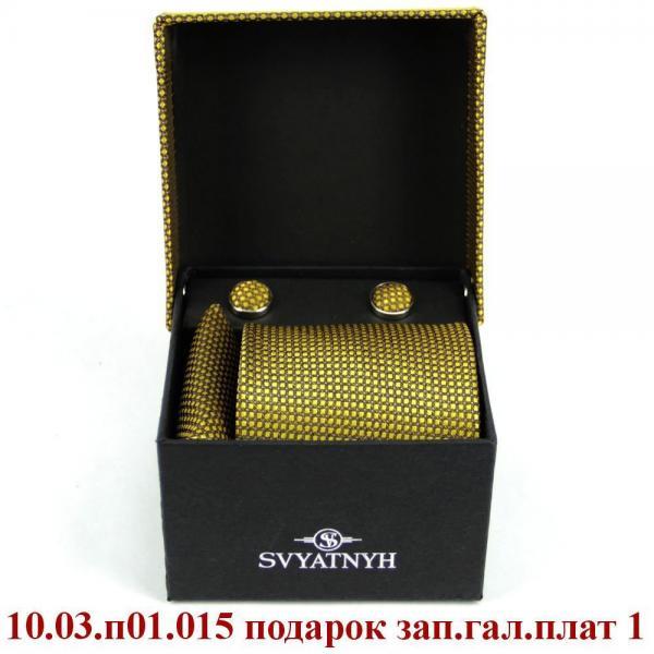 10.03.п01.015 подарок зап.гал.плат