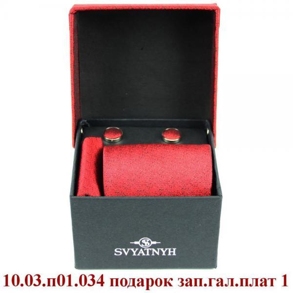 10.03.п01.034 подарок зап.гал.плат