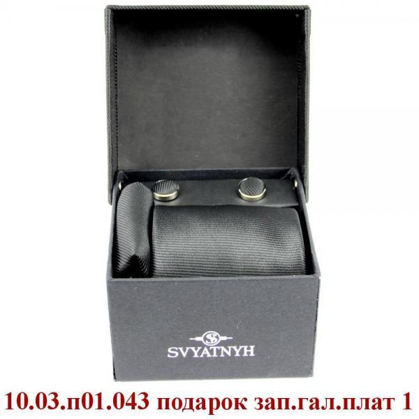 10.03.п01.043 подарок зап.гал.плат
