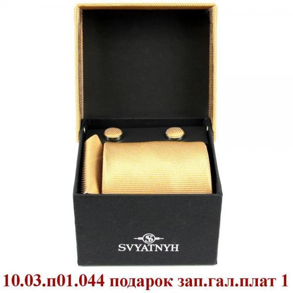 10.03.п01.044 подарок зап.гал.плат