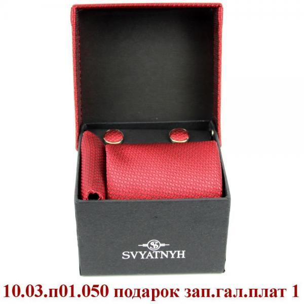 10.03.п01.050 подарок зап.гал.плат