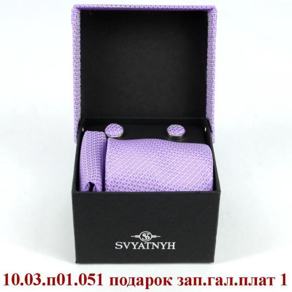 10.03.п01.051 подарок зап.гал.плат