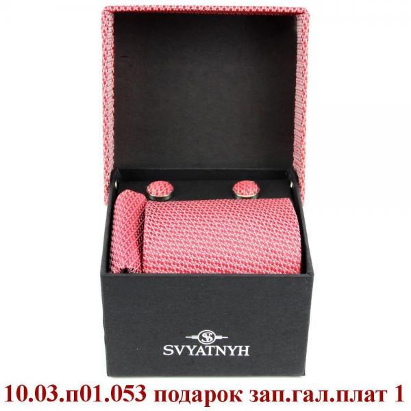10.03.п01.053 подарок зап.гал.плат