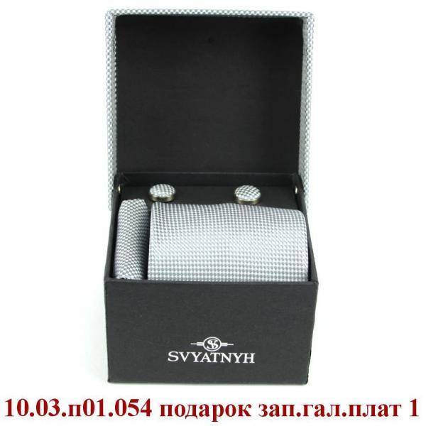 10.03.п01.054 подарок зап.гал.плат