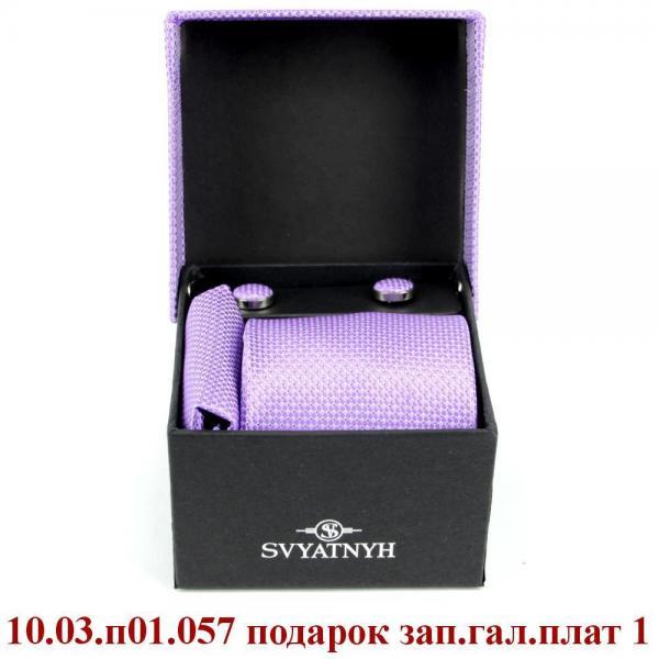 10.03.п01.057 подарок зап.гал.плат
