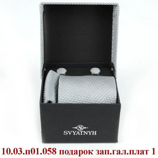 10.03.п01.058 подарок зап.гал.плат