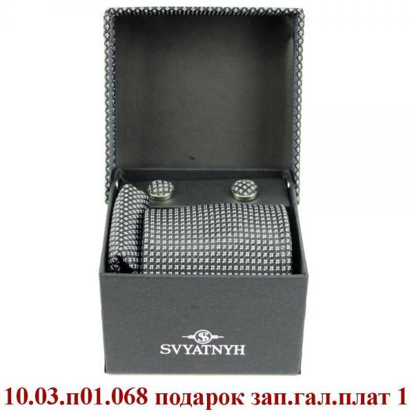 10.03.п01.068 подарок зап.гал.плат