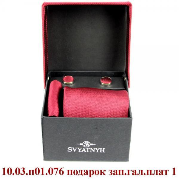 10.03.п01.076 подарок зап.гал.плат