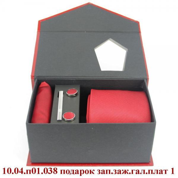 10.04.п01.038 подарок зап.заж.гал.плат