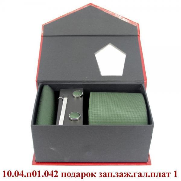 10.04.п01.042 подарок зап.заж.гал.плат