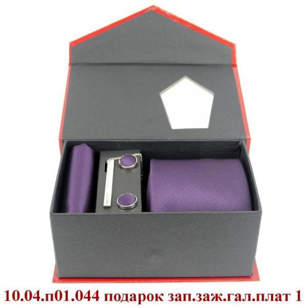 10.04.п01.044 подарок зап.заж.гал.плат