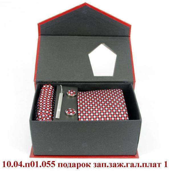 10.04.п01.055 подарок зап.заж.гал.плат