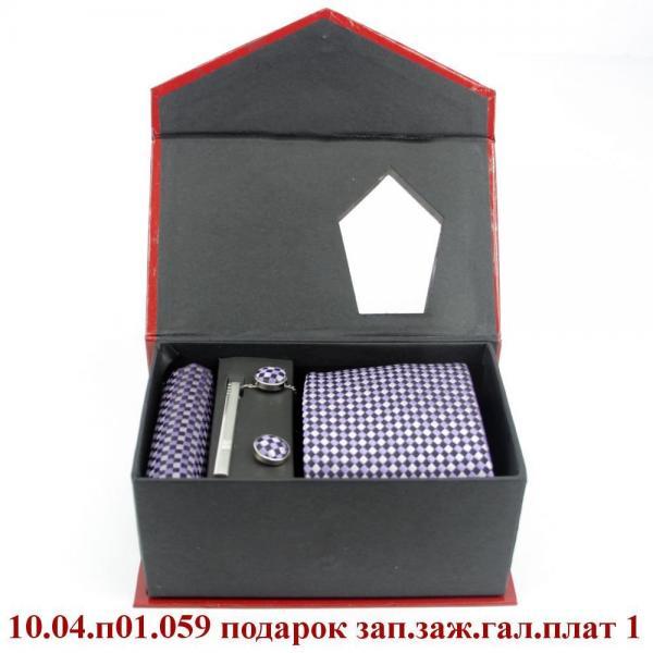 10.04.п01.059 подарок зап.заж.гал.плат