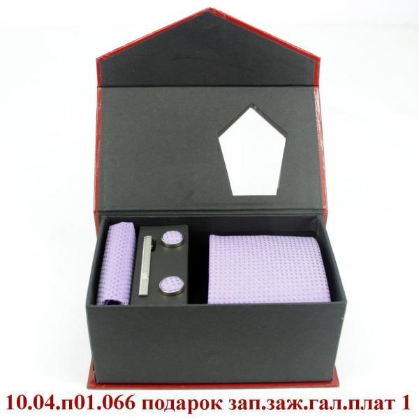 10.04.п01.066 подарок зап.заж.гал.плат