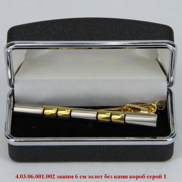 4.03.06.001.002 зажим 6 см золот без камн короб серой