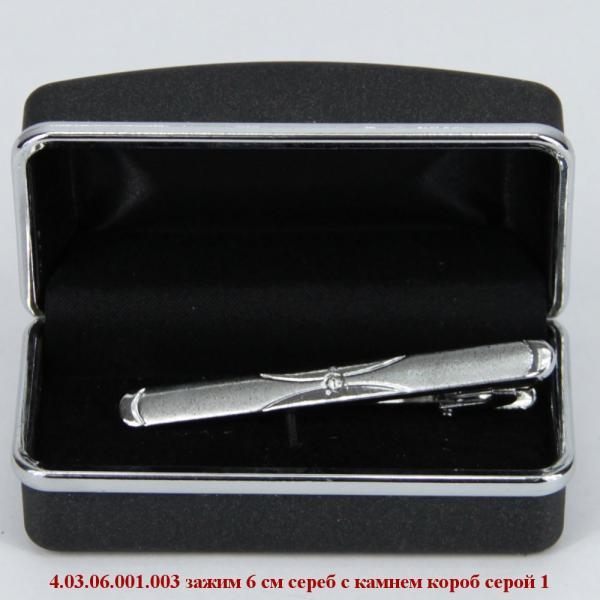 4.03.06.001.003 зажим 6 см сереб с камнем короб серой