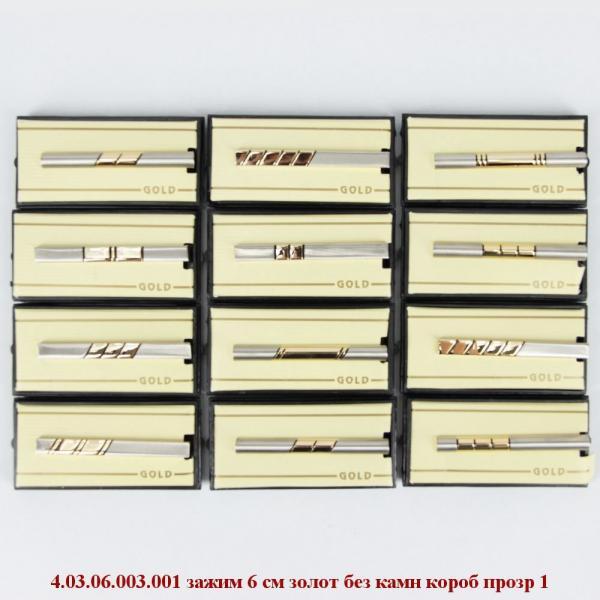 4.03.06.003.001 зажим 6 см золот без камн короб прозр