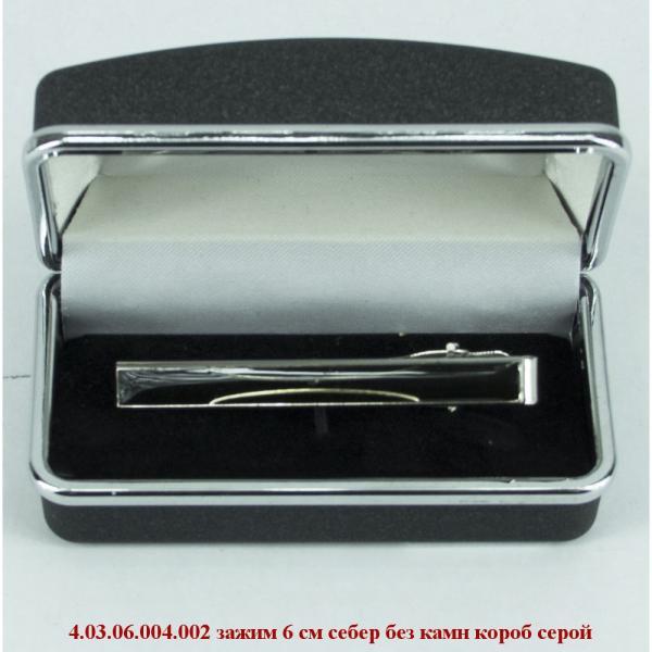 4.03.06.004.002 зажим 6 см себер без камн короб серой
