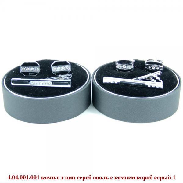 4.04.001.001 компл-т вип сереб оваль с камнем короб серый