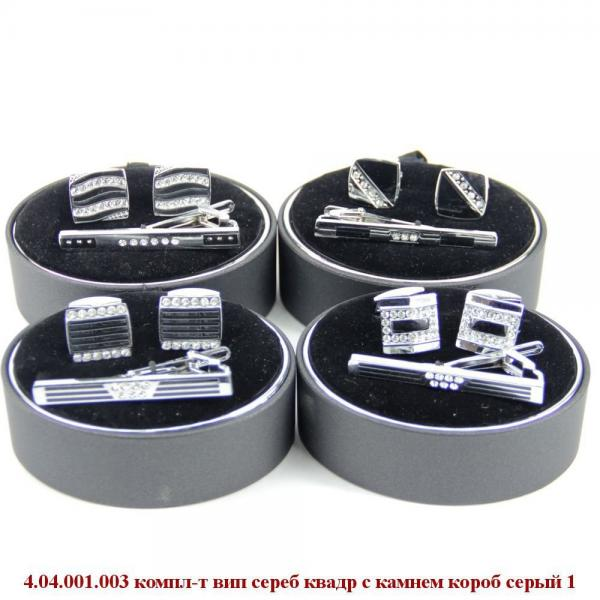 4.04.001.003 компл-т вип сереб квадр с камнем короб серый