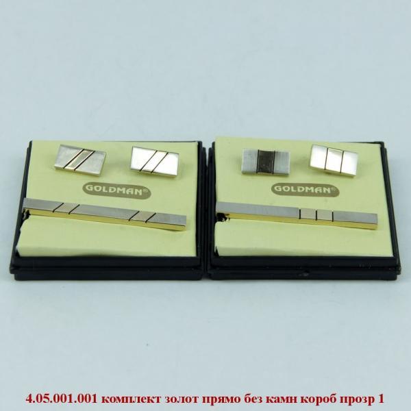 4.05.001.001 комплект золот прямо без камн короб прозр