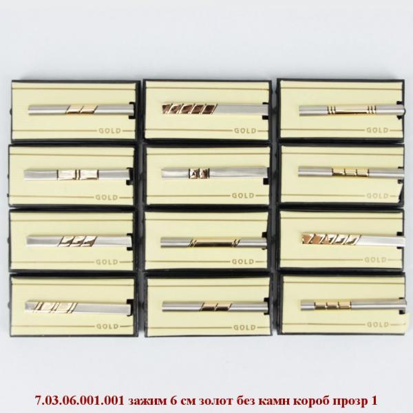 7.03.06.001.001 зажим 6 см золот без камн короб прозр
