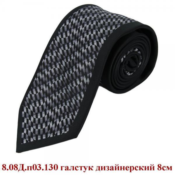8.08Д.п03.130 галстук дизайнерский 8см