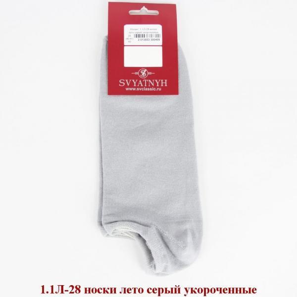 1.1Л-28 носки лето серый укороченные