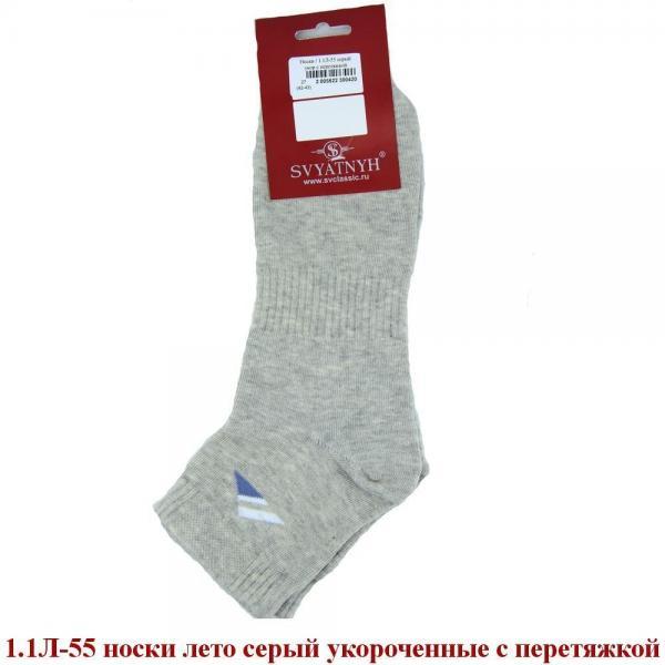 1.1Л-55 носки лето серый укороченные с перетяжкой