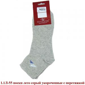 Фото Носки 1.1Л-55 носки лето серый укороченные с перетяжкой