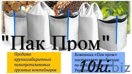 Купить биг беги Харьков. Недорого от производителя