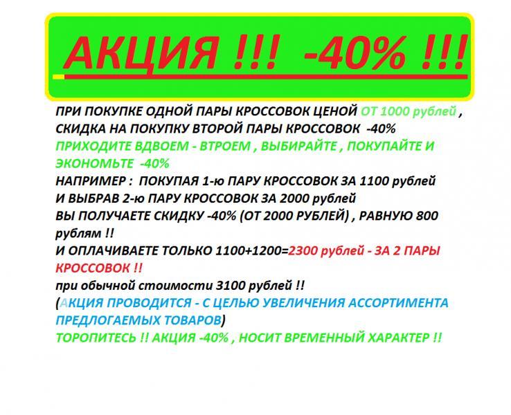 АКЦИЯ !!! - 40% !!!