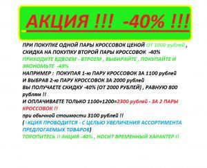 Фото  АКЦИЯ !!! - 40% !!!