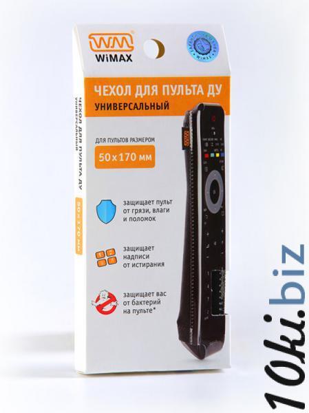 Чехол для пульта WiMAX универсальный в ассортименте, 50*170
