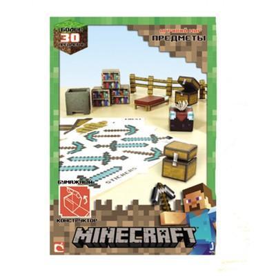 """Бумажный конструктор """"Minecraft Papercraft"""" Игровой мир """"Предметы"""", 30 деталей"""