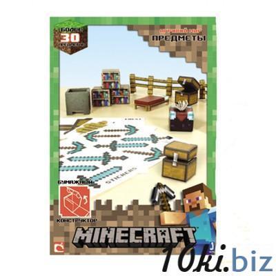 """Бумажный конструктор """"Minecraft Papercraft"""" Игровой мир """"Предметы"""", 30 деталей Конструкторы в Самаре"""