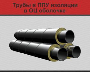 Фото Трубы в ППУ изоляции Трубы ППУ ОЦ