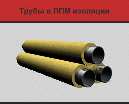 Трубы в ППМ изоляции