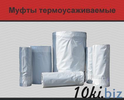 Муфта термоусаживаемая для изоляции стыков труб ППУ Муфты для труб, монтажные гильзы в России