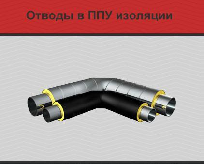 Отводы в ППУ изоляции