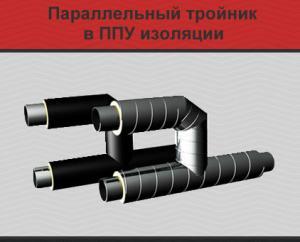 Фото Трубы в ППУ изоляции Тройники в ППУ изоляции