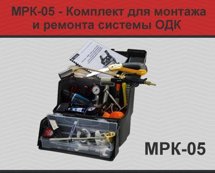 МРК-05 (комплект для монтажа и ремонта СОДК)