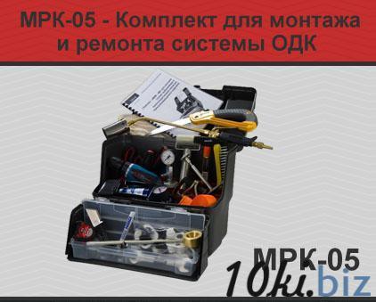 МРК-05 (комплект для монтажа и ремонта СОДК) Все для монтажа и обслуживания труб  в России