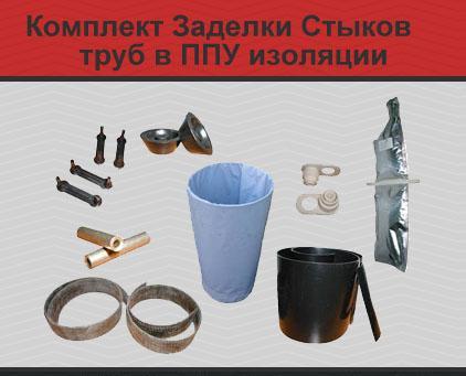 Комплект Заделки Стыков (КЗС)