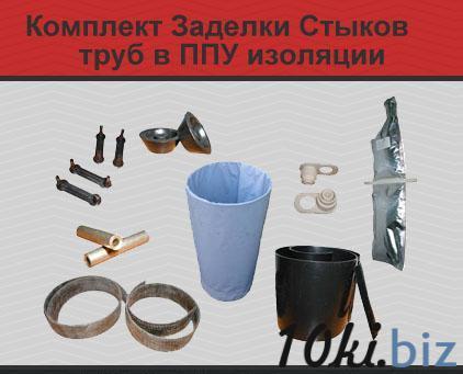Комплект Заделки Стыков (КЗС) Все для монтажа и обслуживания труб  в России