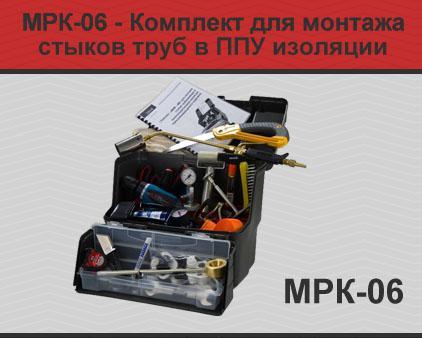 МРК-06 (комплект для монтажа изоляции на стык труб ППУ)