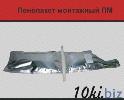 Пенопакет монтажный Все для монтажа и обслуживания труб  в России